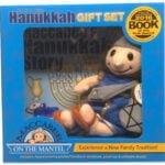 Maccabee's Gift Set | Maccabee's Hanukkah Gift Set | %%sitename%%